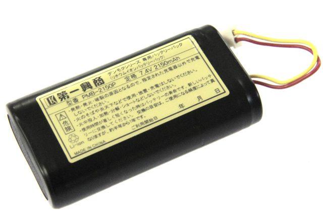 [PMB-2150P]第一興商、BMB デンモク(電子目次)用バッテリーセル交換